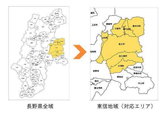 佐久、小諸、軽井沢、御代田、立科、佐久穂、小海の車庫証明の地図