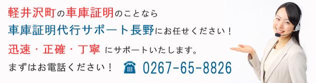 軽井沢町の車庫証明