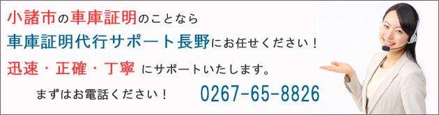 小諸市の車庫証明なら車庫証明代行サポート長野へお任せください