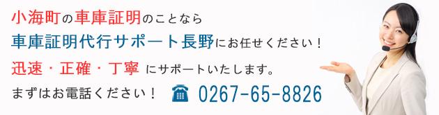 小海町の車庫証明なら車庫証明代行サポート長野へお任せください