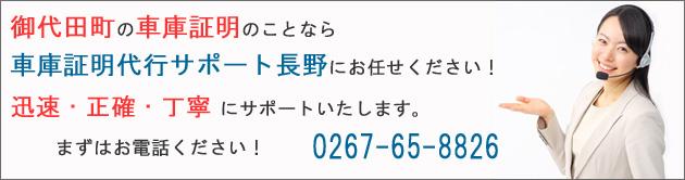 御代田町の車庫証明なら車庫証明代行サポート長野へお任せください