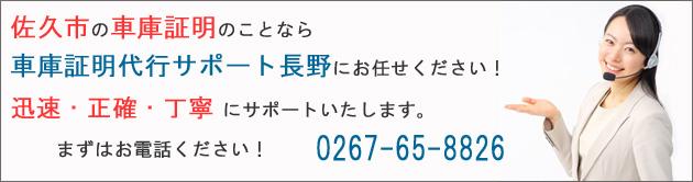 佐久市の車庫証明なら車庫証明代行サポート長野へお任せください